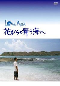 LOVE ASIA 〜花びらの舞う海へ〜