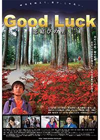 Good Luck〜恋結びの里〜