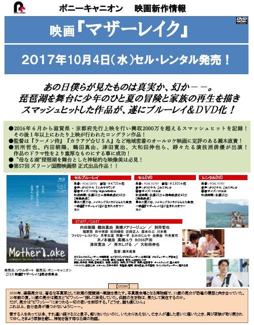 映画「MotheLake」DVD&Blu-ray発売情報